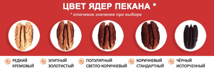качество пекана зависит от цвета