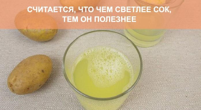 свежеотжатый картофельный сок немного пенится